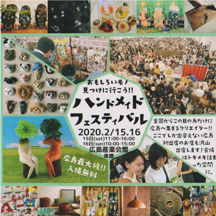 ハンドメイドフェス広島01