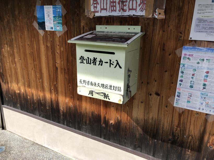 甲武信ヶ岳12