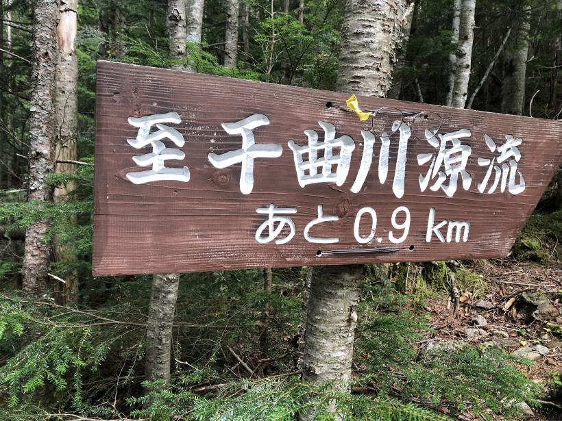 甲武信ヶ岳206