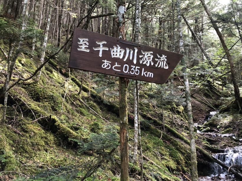 甲武信ヶ岳233