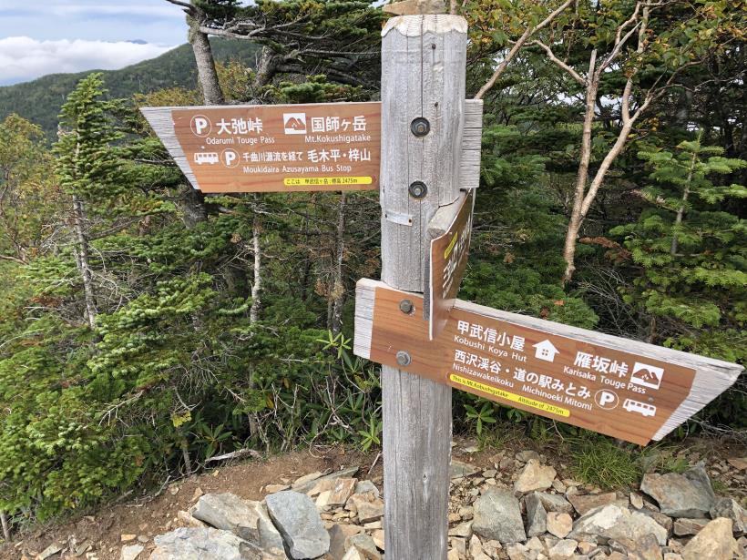 甲武信ヶ岳319