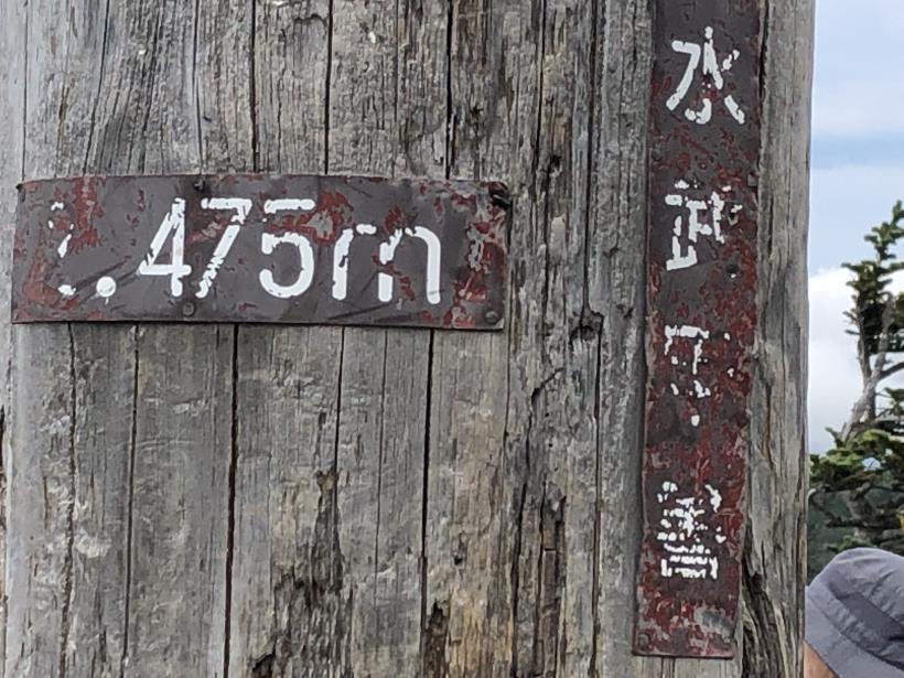 甲武信ヶ岳324