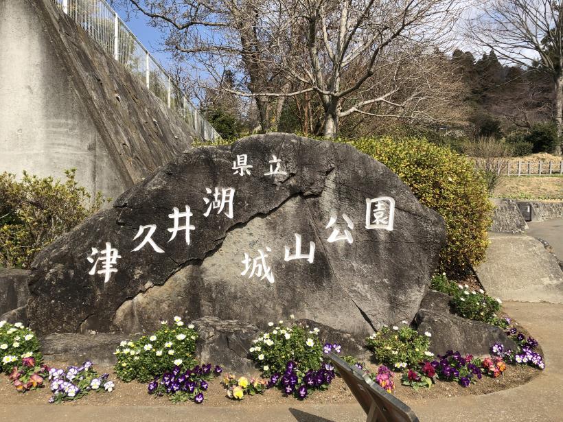 津久井湖城山07