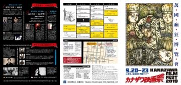 2019,09,26 カナザワ映画祭2019「萬國癲狂博覽會」