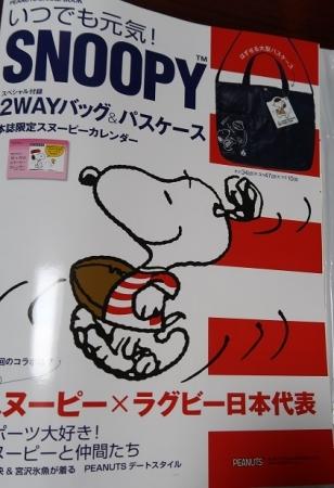 スヌーピーラグビー日本代表コラボバッグムック