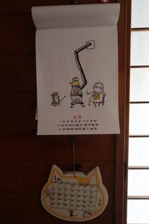 いぢわるカレンダー2019