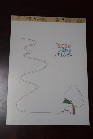 いぢわるカレンダー2020