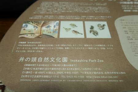 川端遥香さん刺繍作品展フライヤー