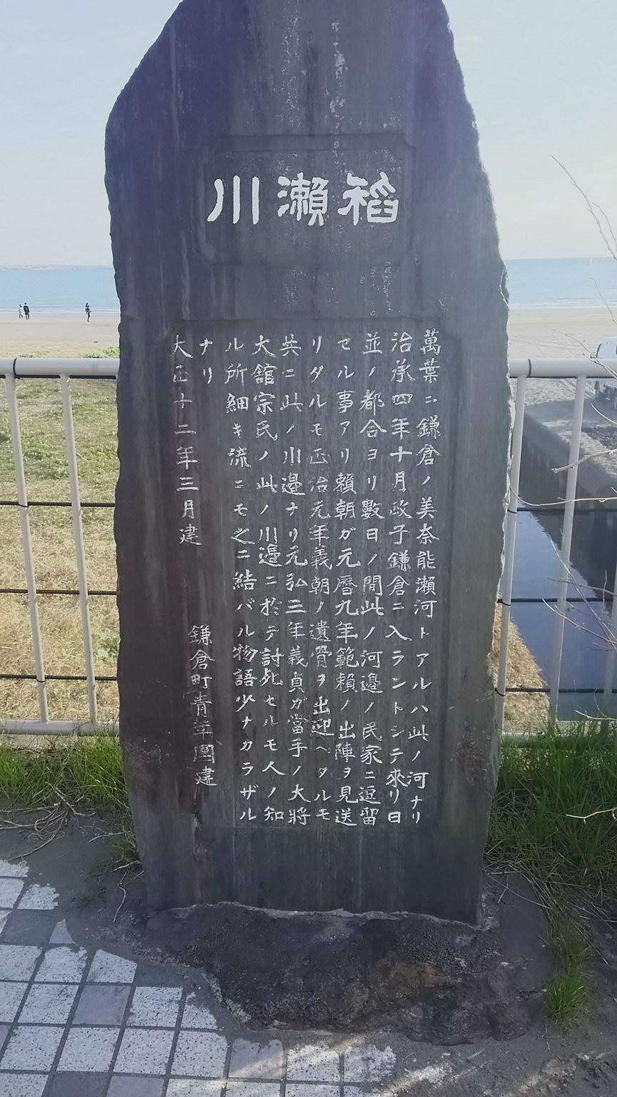 稲瀬川石碑