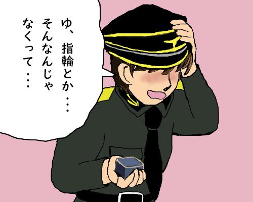 5 わたす 照れる   伊沢   ぴんく