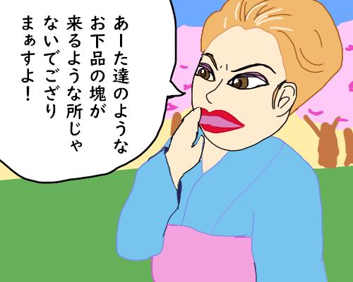 夫人 所じゃ sakura