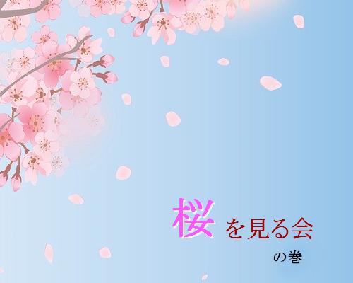 桜  まき