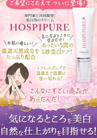 hospipure1.jpg
