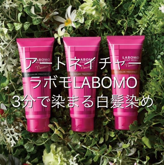 labomotokucho.jpg