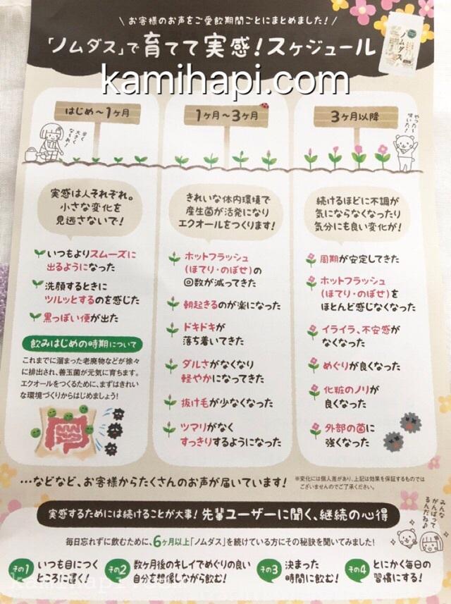 nomudasu9.jpg
