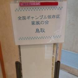 鳥取2019091