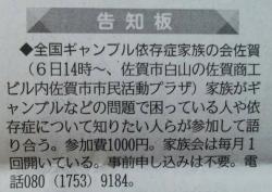 佐賀2019102