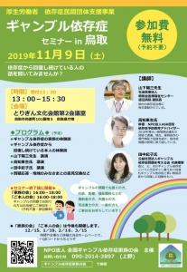 鳥取セミナー20191109