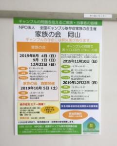 岡山201909