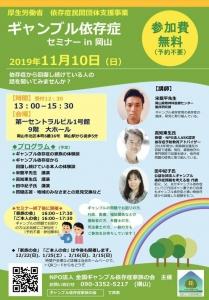 岡山セミナー20191110