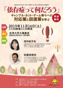 11、福島11セミナー