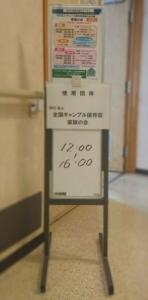 岡山201912