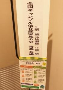 青森202011