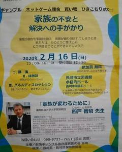 長崎20202