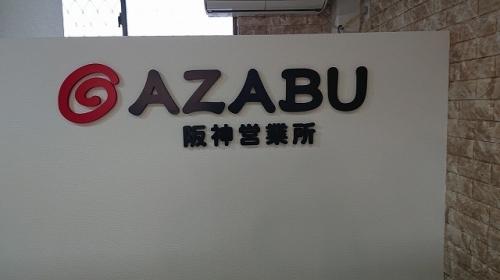 AZABU 3