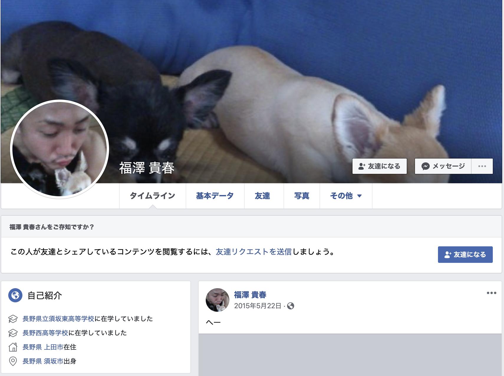 福沢 ブログ用