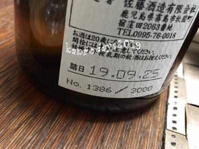 20191005_あらあらざけ2