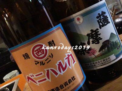 20191011_薩摩茶屋とベニハルカ