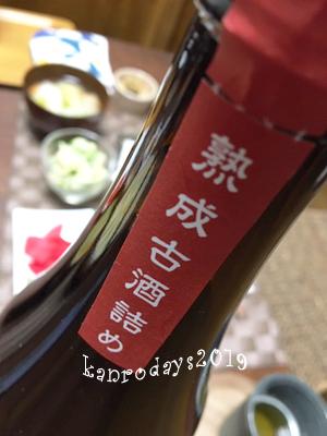 20191023_ひとり歩き熟成古酒2