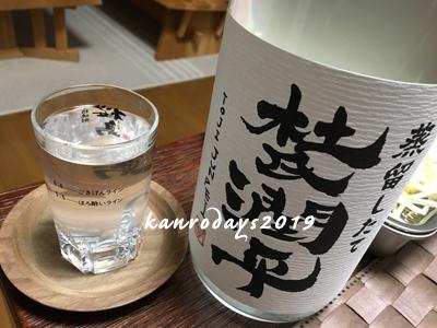 20191101_杜氏潤平無濾過1