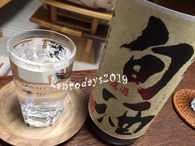 20191130_旬酒