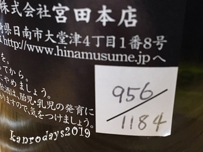 20191120_日南娘3