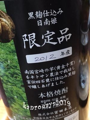20191120_日南娘2