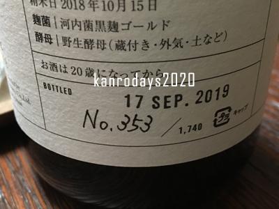 20200405_朗らかに潤す2