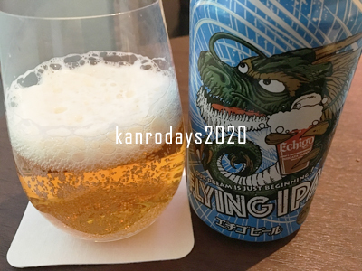 20200123_エチゴビール2