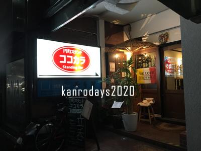 20200127_円町スタンドココカラ