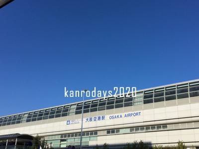 20191109_3伊丹空港