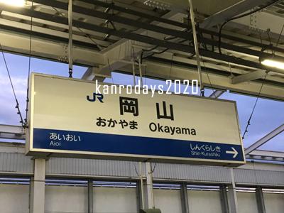 20191109_9岡山着