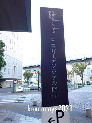 20191109_10岡山ホテル1