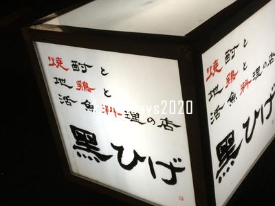 20191109_13岡山NIGHT2