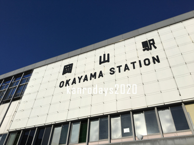 20191110_1岡山駅
