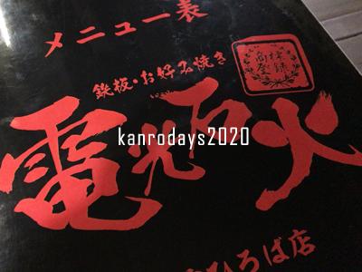 20191110_9電光石火