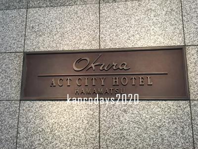 20191110_20ホテルオークラアクトシティ浜松2