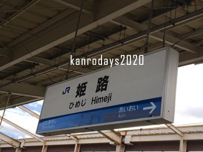 20191112_8姫路