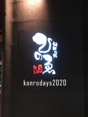 20191112_15ひのゑ