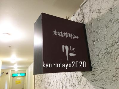 20191113_2無念